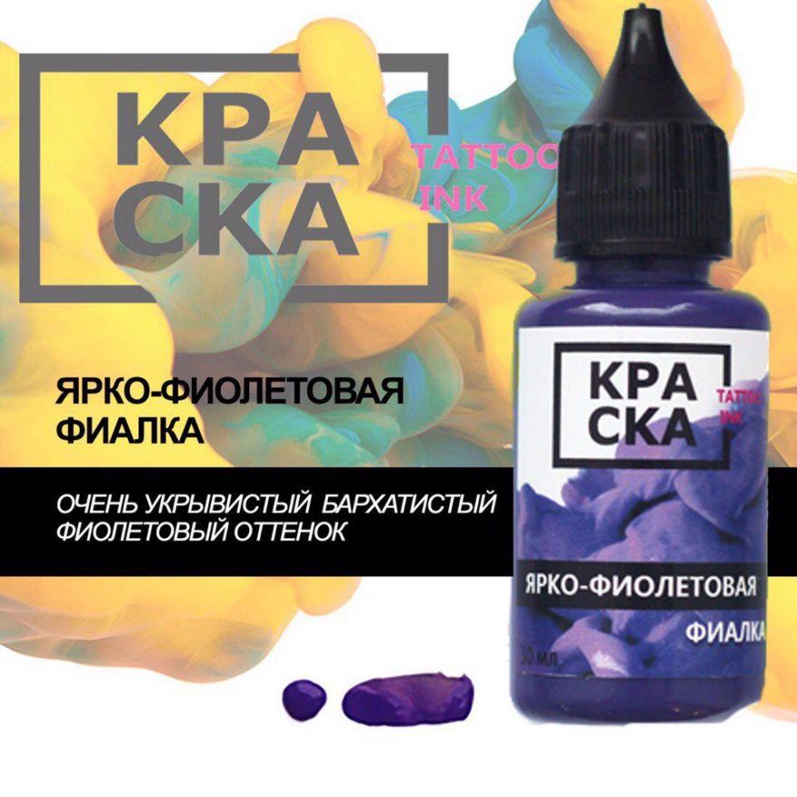 КРАСКА Ярко-Фиолетовая Фиалка