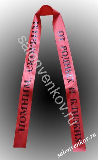 Траурная лента красная шрифт черный