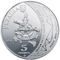 5 гривен 2016 г. Геодезическая дуга Струве