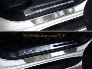 Накладки на пороги с подсветкой (Тип 18) для Toyota Land Cruiser 200 2015
