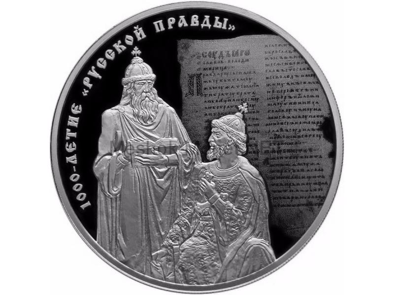"""3 рубля 2016 г. 1000-летие """"Русской Правды"""""""