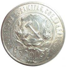 1 рубль 1921 года АГ. Полуточка # 1
