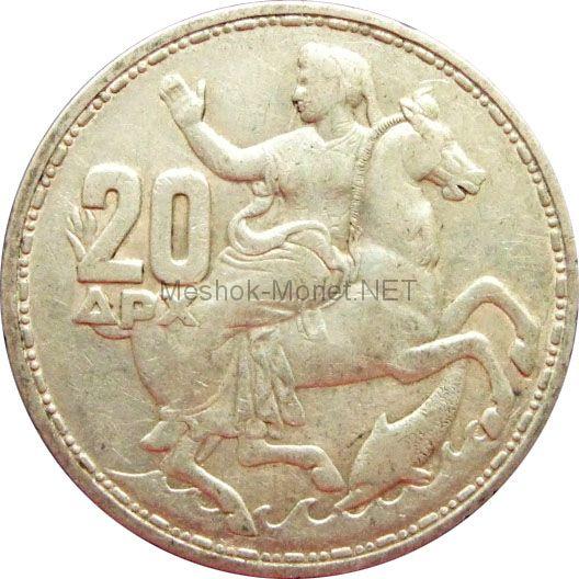 Греция 20 драхм 1960 г.
