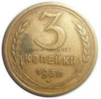 3 копейки 1938 года # 5