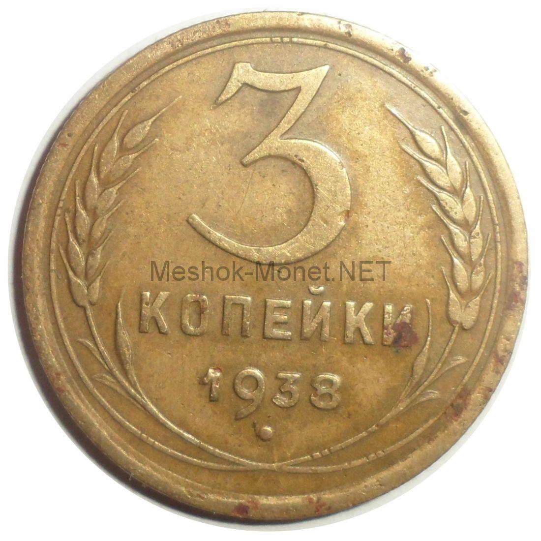 3 копейки 1938 года # 6