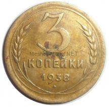 3 копейки 1938 года # 7