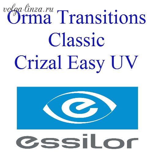 Orma Transitions Classic Crizal Easy UV полимерные фотохромные линзы