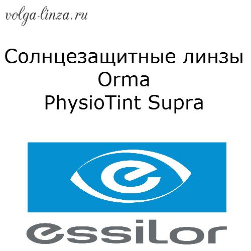 Однофокальные полимерные тонированные линзы Orma PhysioTint Supra