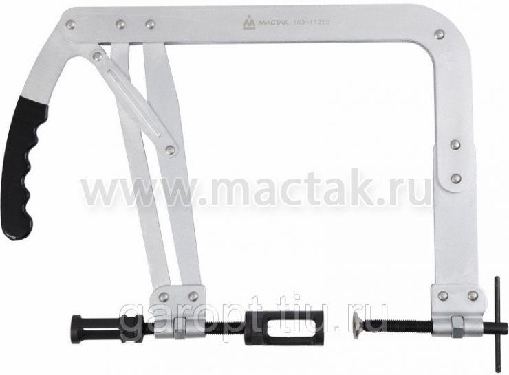 Рассухариватель клапанов, 35-142 мм, струбцина, две опоры МАСТАК 103-11250