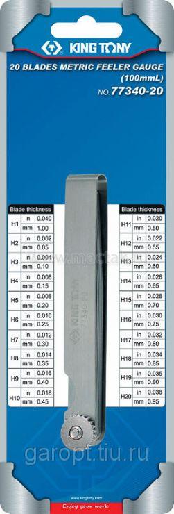 Набор щупов для проверки зазоров, 0,05-1 мм, 20 предметов KING TONY 77340-20