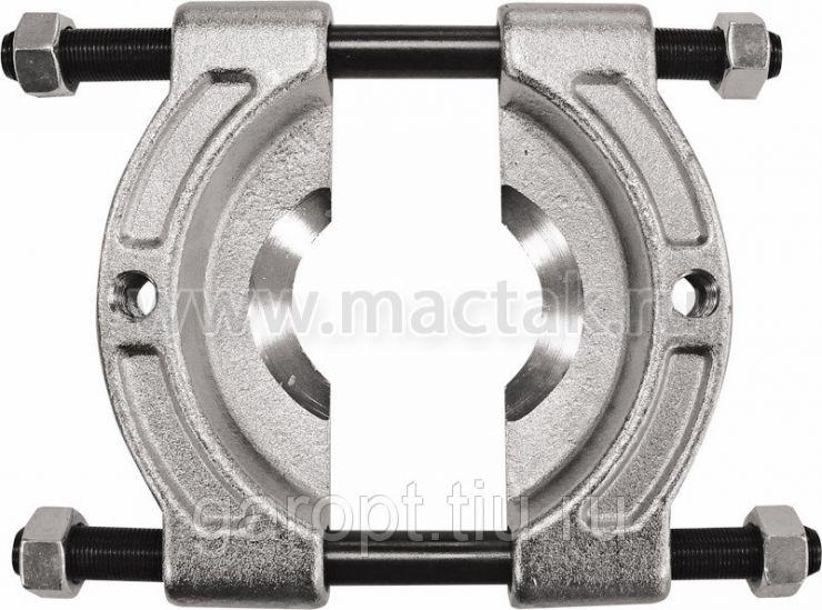 Съёмник подшипников, 50-75 мм, сегментного типа МАСТАК 104-11075
