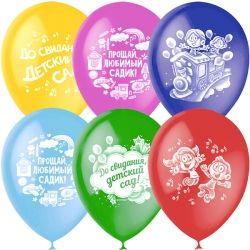 До свидания, детский сад! латексные шары с гелием