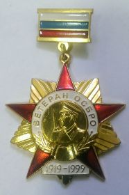 Знак Ветеран ОСБРО 1919-1999