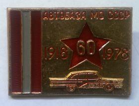 Знак 60 лет Автобаза Министерства Обороны СССР 1918-1978