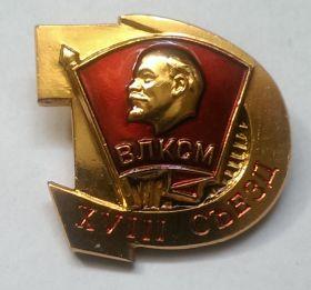 Знак XVIII съезд ВЛКСМ