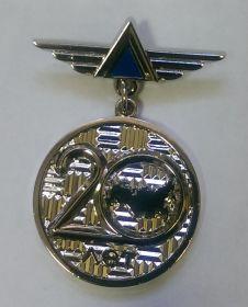 Знак и фрачник 20 лет Службе организации воздушного движения