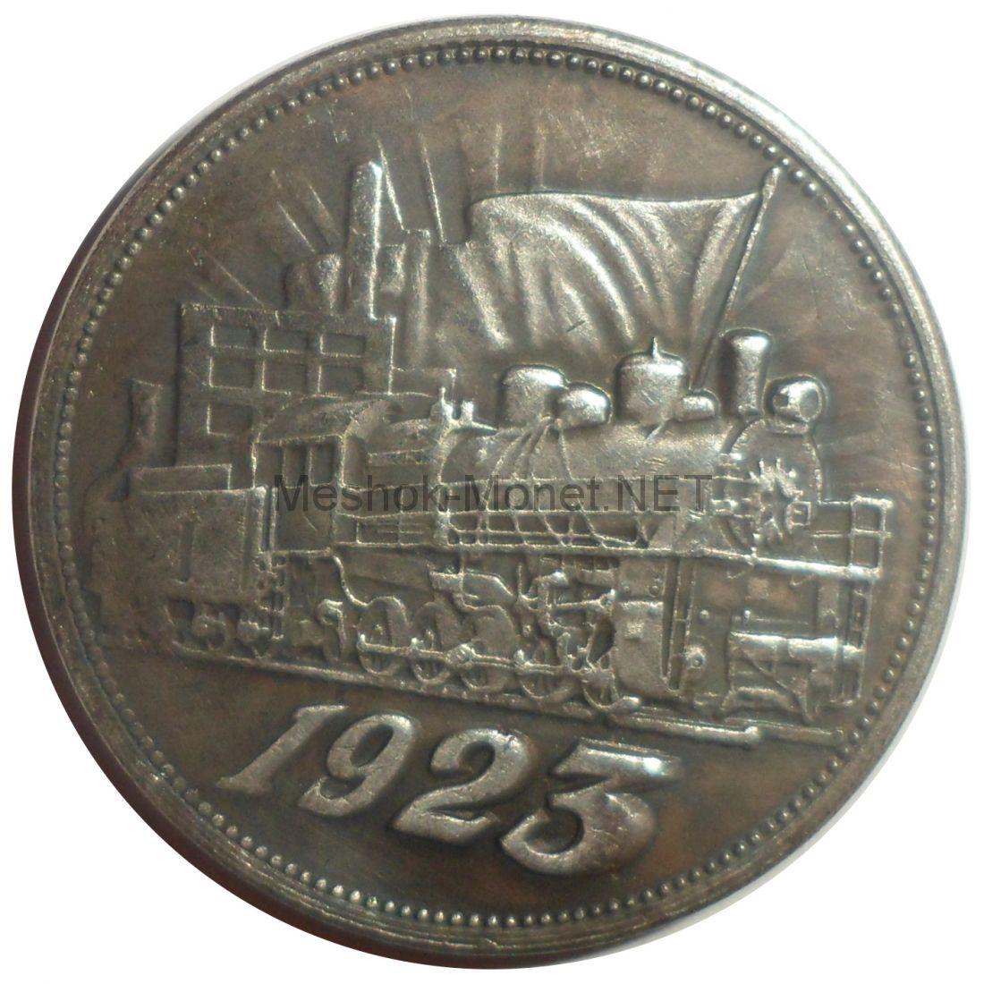 Копия монеты один полтинник 1923 года - Локомотив