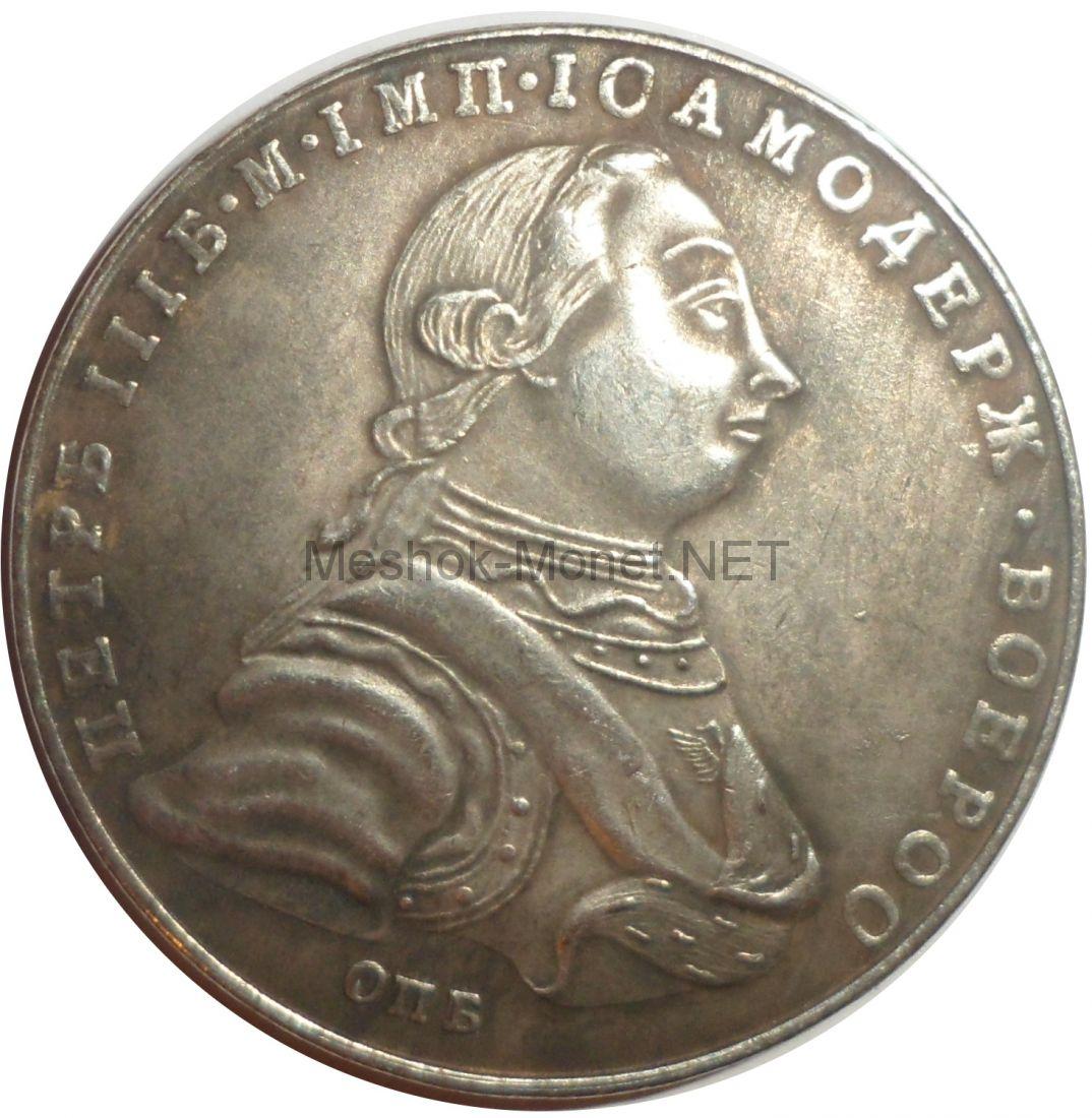Копия Рубль 1762 года Петр 3 спб