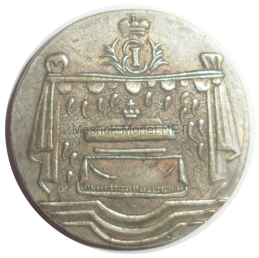Копия жетона 1761 года в память Елизаветы