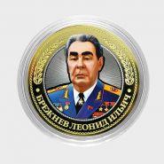 10 рублей Л.И.БРЕЖНЕВ,цветная,гравировка