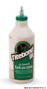Клей повышенной влагостойкости Titebond III Ultimate Wood Glue 1415 кремовый 946 мл