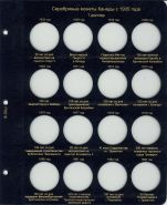 Набор листов для монет Канады 1 доллар серебро [P0016/P0017/P0018]