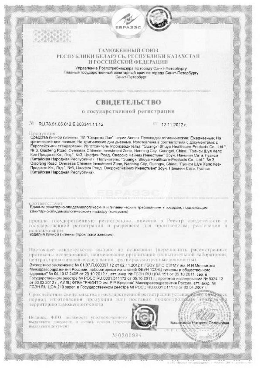 """Прокладки гигиенические дневные """"Анион+Активный кислород"""""""