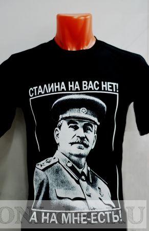 Футболка Сталина на Вас нет! А на мне есть