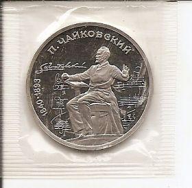 150 лет со дня рождения П.И.Чайковского 1 рубль СССР 1990  Пруф запайка