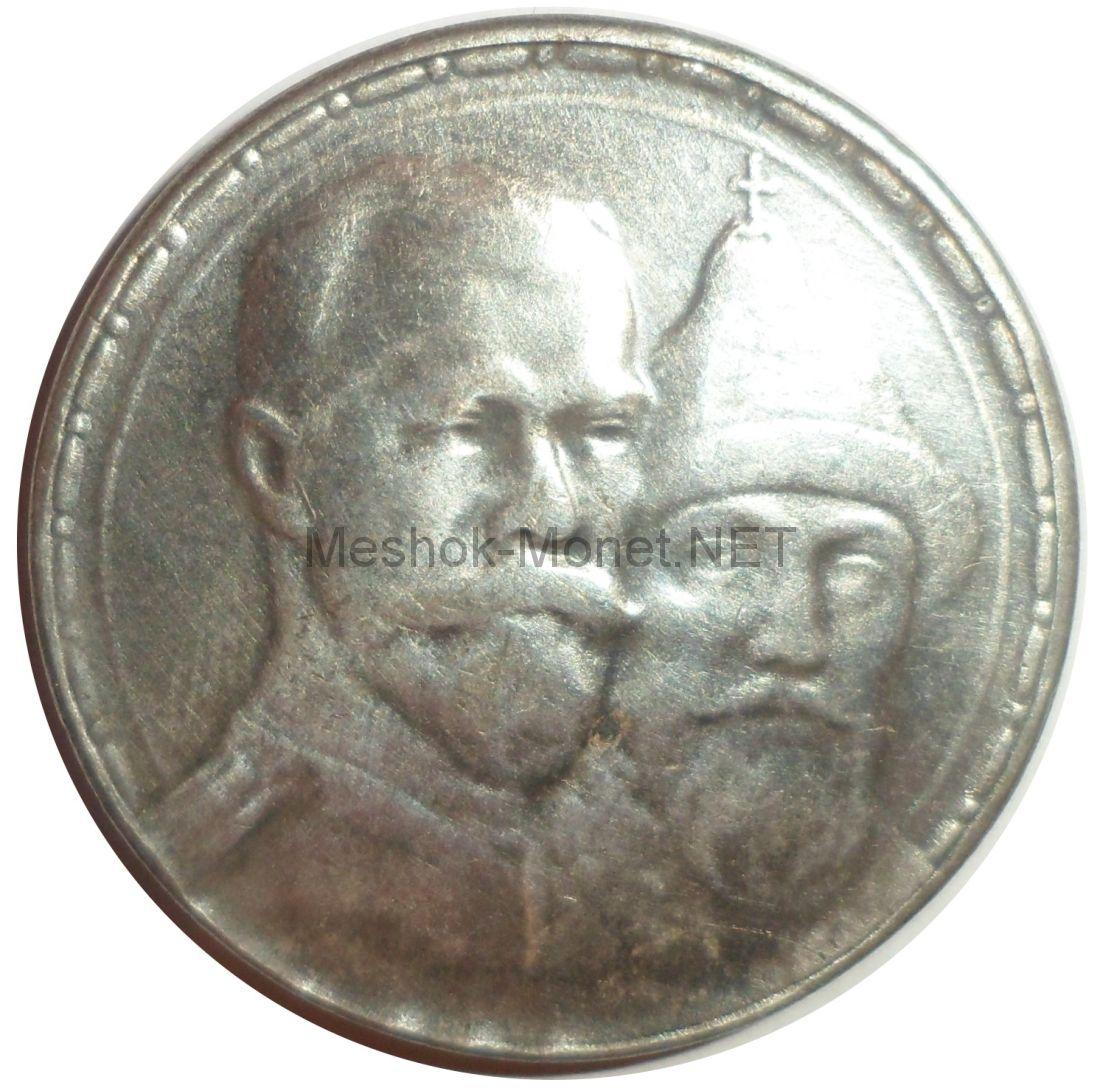 Копия монеты 1 рубль 300 лет дома Романовых