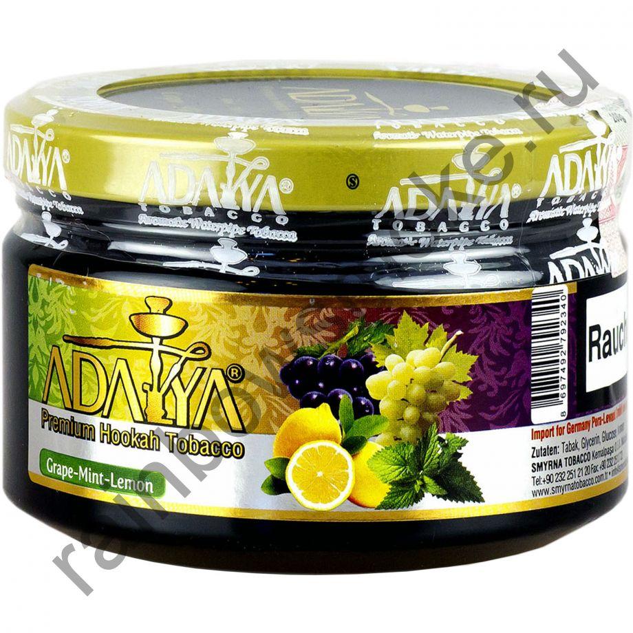 Adalya 250 гр - Grape Mint Lemon (Виноград с Лимоном и Мятой)