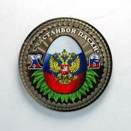 Пасхальная монета 25 рублей ХРИСТОС ВОСКРЕС (РФ-1)