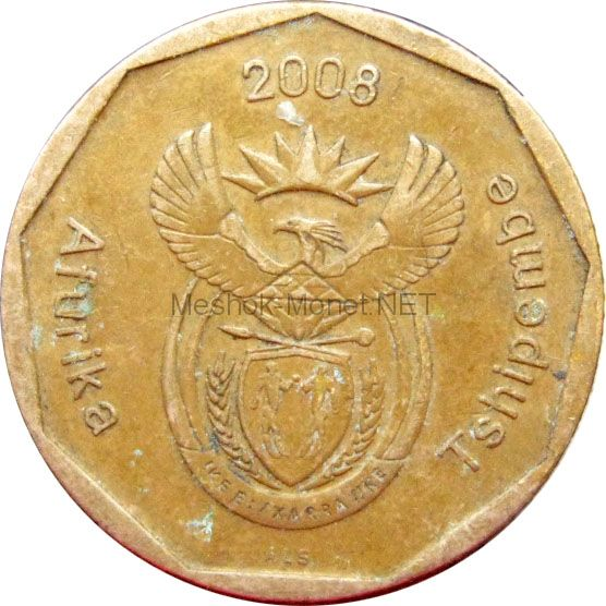 ЮАР 50 центов 2008 г.