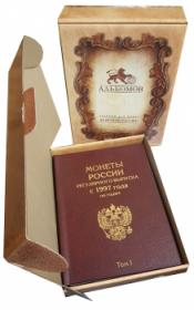 Набор Альбомов-книг для хранения монет России регулярного выпуска с 1997 по 2018 год по годам. В подарочной упаковке