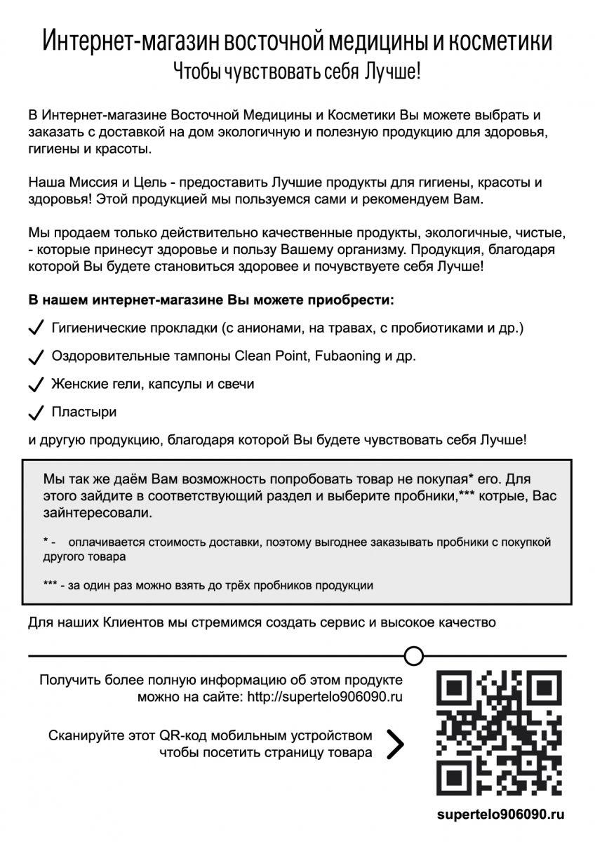 Гель антисептический (зеленка), 10 гр.