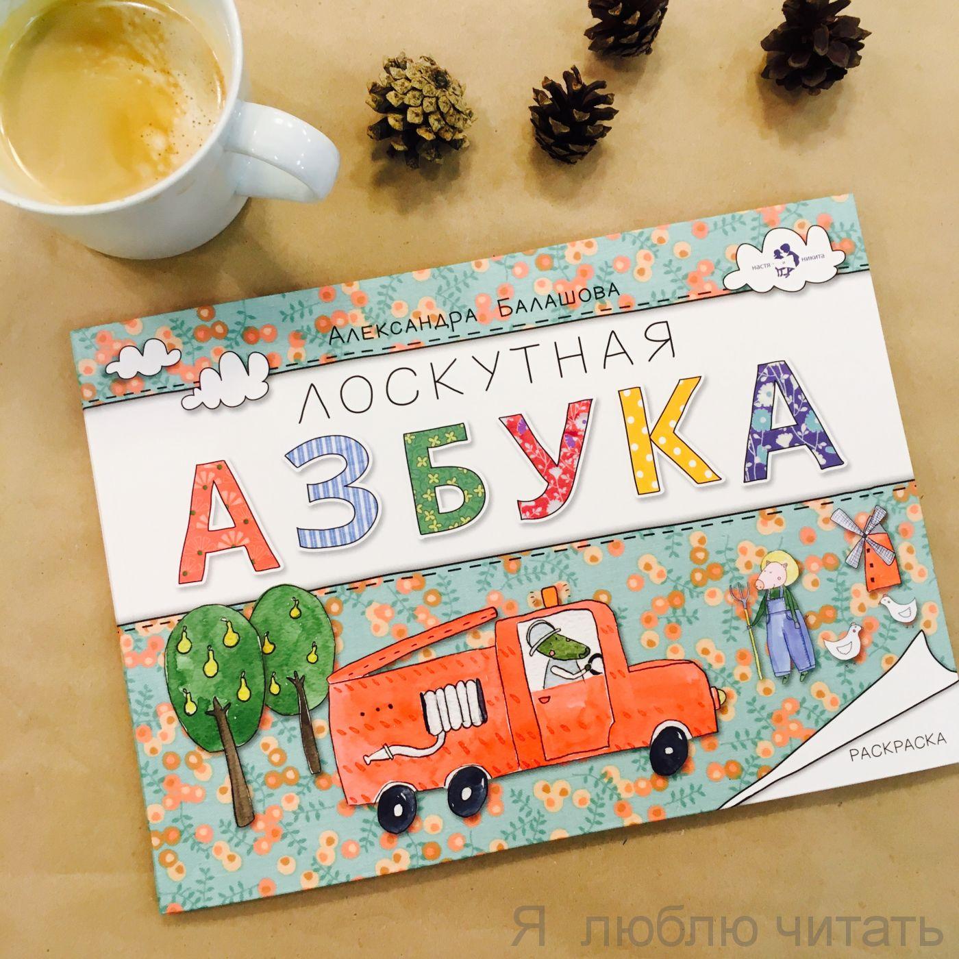 Книга «Лоскутная азбука»