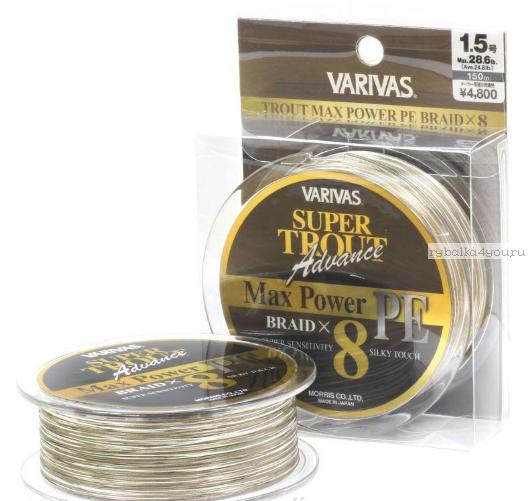 Купить Леска плетеная Varivas Super Trout Advance Max Power PE 150 м