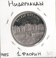 1 флорин НИДЕРЛАНДЫ 1985 год