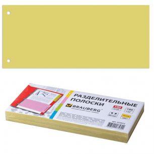 Разделители листов, картонные, комплект 100 шт., «Полосы желтые», 240×105 мм, 180 г/м, BRAUBERG (БРАУБЕРГ)