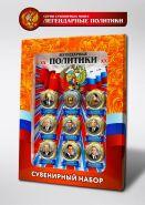Планшет с монетами Легендарные политики, 10 рублей, цветная эмаль + гравировка