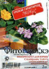 Фитоверм амп.2 мл. в пакете Мосагро/250