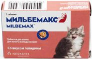 Мильбемакс Таблетки от гельминтов для котят и молодых кошек (2 шт.)