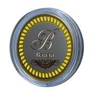 ВЛАДА, именная монета 10 рублей, с гравировкой