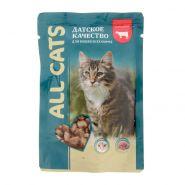ALL CATS Для кошек с говядиной в соусе (85 г)