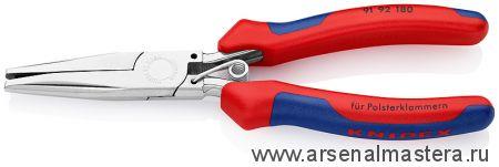 Клещи для обивочных скоб KNIPEX 91 92 180