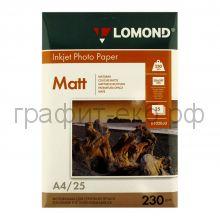 Фотобумага А4 INK JET230 25л.мат.одн.Lomond0102050