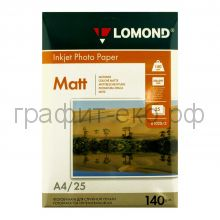 Фотобумага А4 INK JET140 25л.мат.одн.Lomond 102073