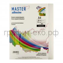 Бумага А4 20л.Master Adhesive самоклеящаяся белая среднеглянцевая 80г/м2 12703