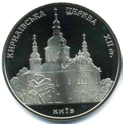 5 гривен 2006 г. Кирилловская церковь