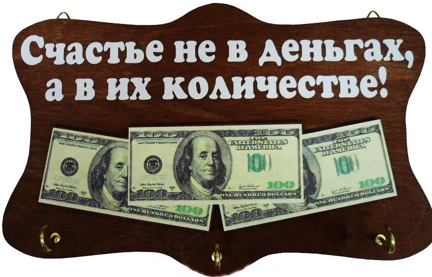 время поздравление о том что не в деньгах счастье всех, кого
